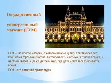 Государственный универсальный магазин (ГУМ) ГУМ — не просто магазин, в которо...
