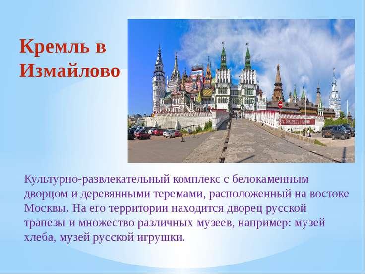 Кремль в Измайлово Культурно-развлекательный комплекс с белокаменным дворцом ...