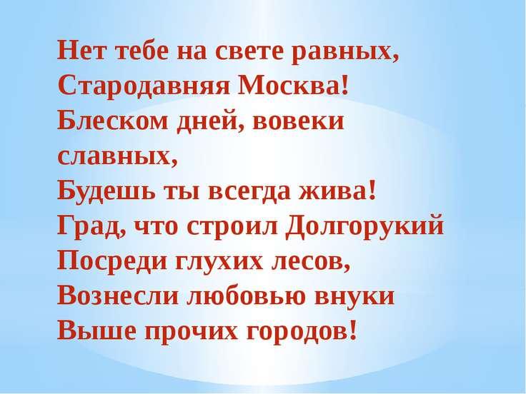Нет тебе на свете равных, Стародавняя Москва! Блеском дней, вовеки славных, Б...
