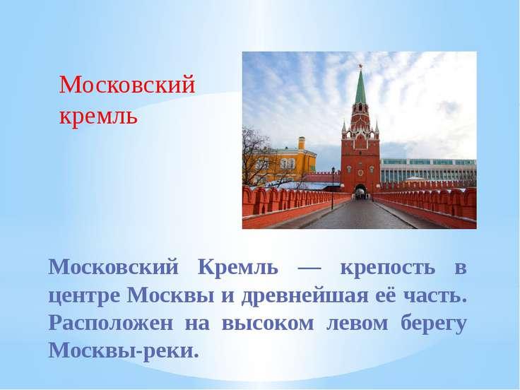 Московский Кремль — крепость в центре Москвы и древнейшая её часть. Расположе...