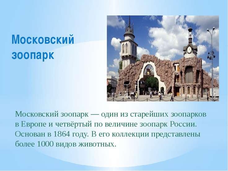 Московский зоопарк Московский зоопарк — один из старейших зоопарков в Европе ...