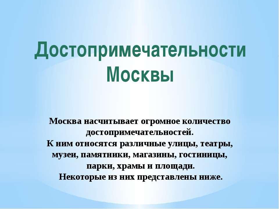 Достопримечательности Москвы Москва насчитывает огромное количество достоприм...