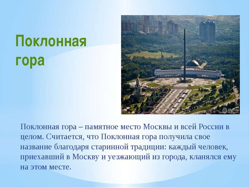 Поклонная гора Поклонная гора – памятное место Москвы и всей России в целом. ...