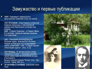 Замужество и первые публикации 1909 - Принимает официальное предложение Гумил...