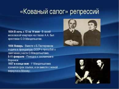 «Кованый сапог» репрессий 1934 В ночь с 13 на 14 мая - В своей московской ква...