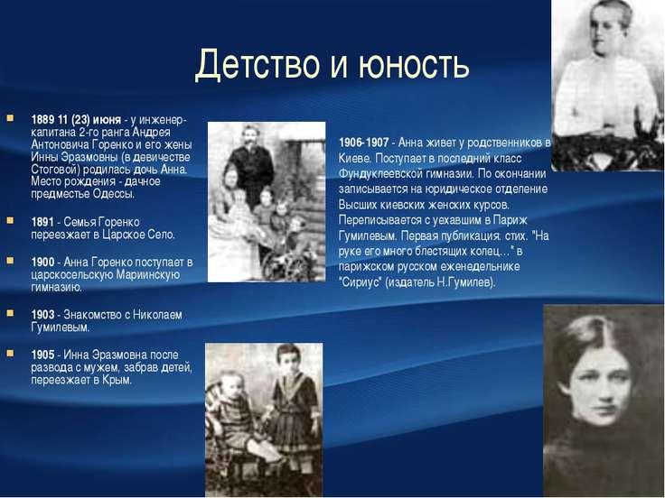 Детство и юность 1889 11 (23) июня - у инженер-капитана 2-го ранга Андрея Ант...
