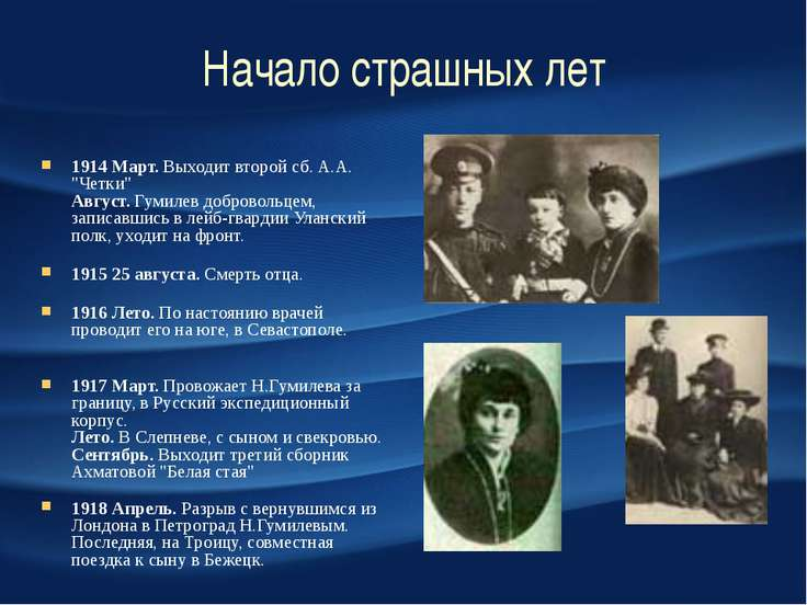 """Начало страшных лет 1914 Март. Выходит второй сб. А.А. """"Четки"""" Август. Гумиле..."""