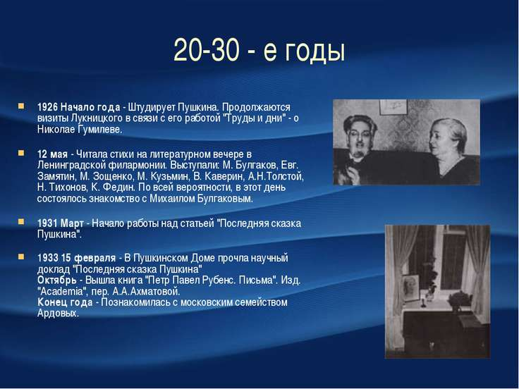 20-30 - е годы 1926 Начало года - Штудирует Пушкина. Продолжаются визиты Лукн...