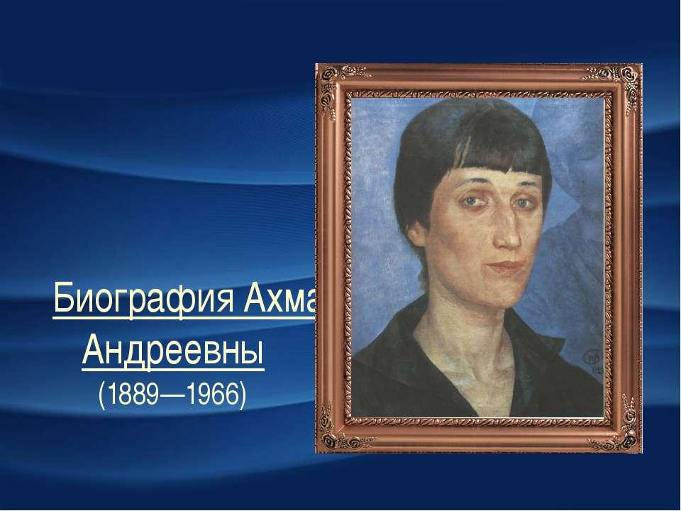 Биография Ахматовой Анны Андреевны (1889—1966)