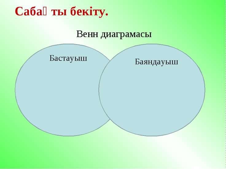 Сабақты бекіту. Венн диаграмасы Бастауыш Баяндауыш