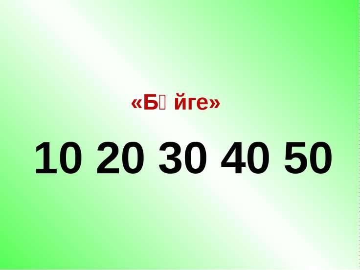 «Бәйге» 10 20 30 40 50