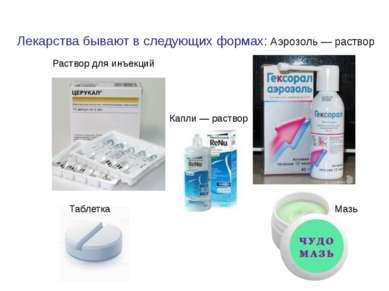 Лекарства бывают в следующих формах: Аэрозоль — раствор Раствор для инъекций ...