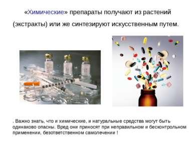 «Химические» препараты получают из растений (экстракты) или же синтезируют ис...