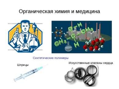 Органическая химия и медицина Синтетические полимеры Шприцы Искусственные кла...