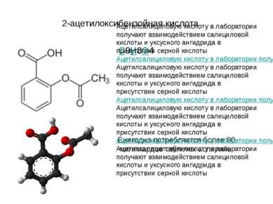 Ежегодно потребляется более 80 миллиардов таблеток аспирина. 2-ацетилоксибенз...