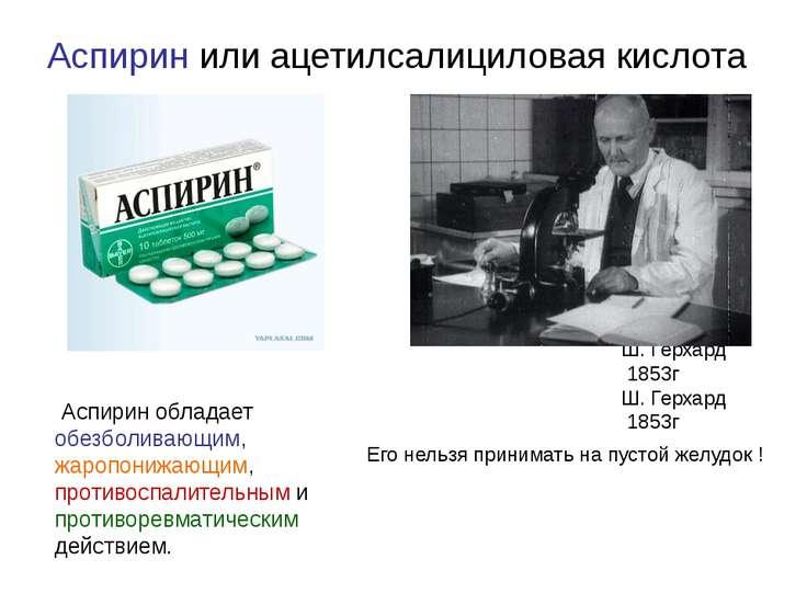 Аспирин или ацетилсалициловая кислота Ш. Герхард 1853г Ш. Герхард 1853г Аспир...