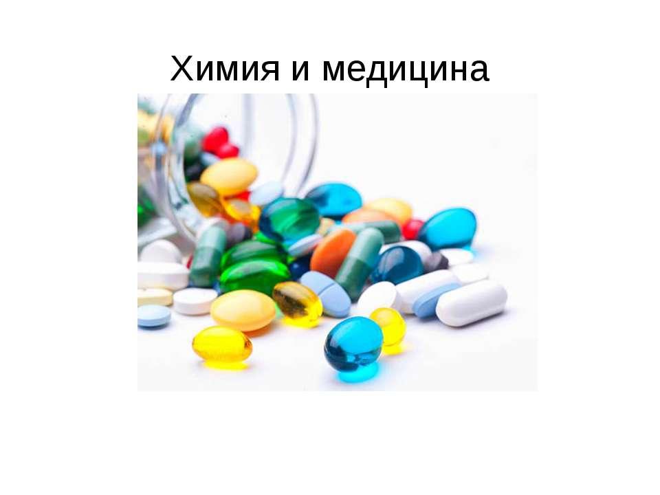Химия и медицина