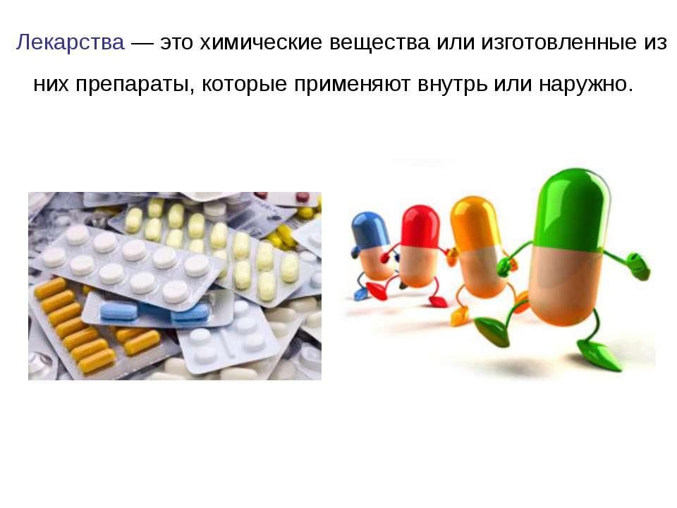 Лекарства — это химические вещества или изготовленные из них препараты, котор...