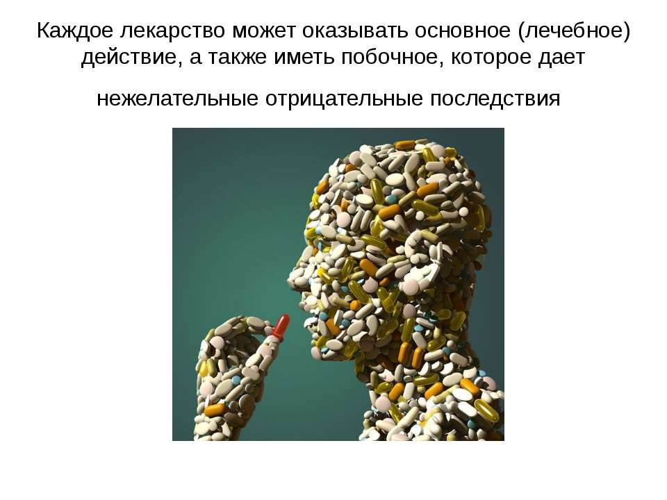 Каждое лекарство может оказывать основное (лечебное) действие, а также иметь ...