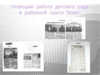 """Освещаю работу детского сада в районной газете """"Маяк"""""""