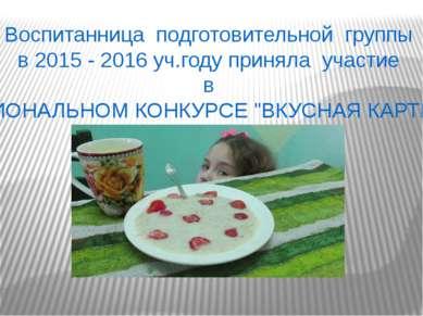Воспитанница подготовительной группы в 2015 - 2016 уч.году приняла участие в ...