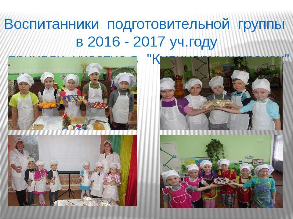Воспитанники подготовительной группы в 2016 - 2017 уч.году приняли участие в ...