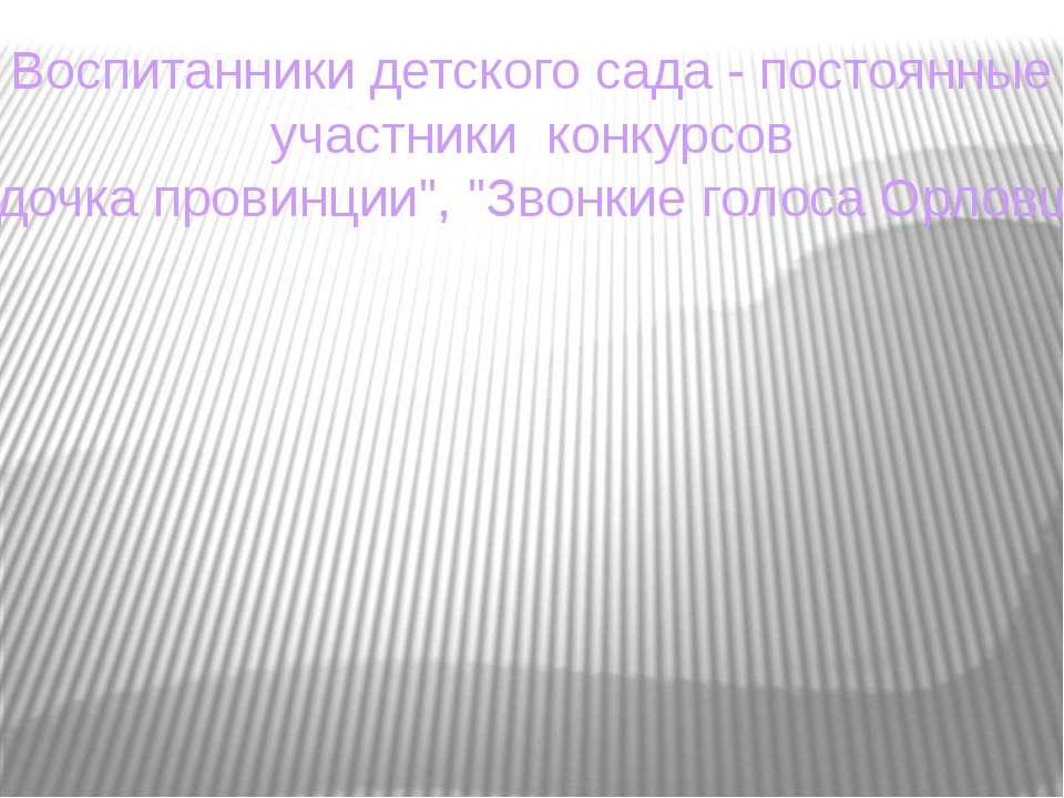 """Воспитанники детского сада - постоянные участники конкурсов """"Звёздочка провин..."""
