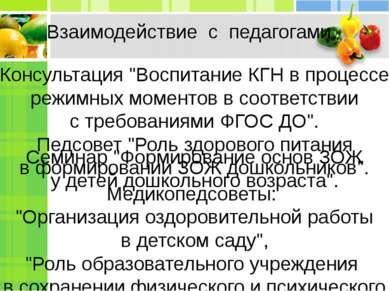 """Взаимодействие с педагогами Консультация """"Воспитание КГН в процессе режимных ..."""