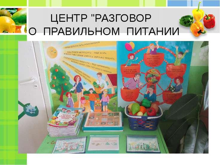 """ЦЕНТР """"РАЗГОВОР О ПРАВИЛЬНОМ ПИТАНИИ"""