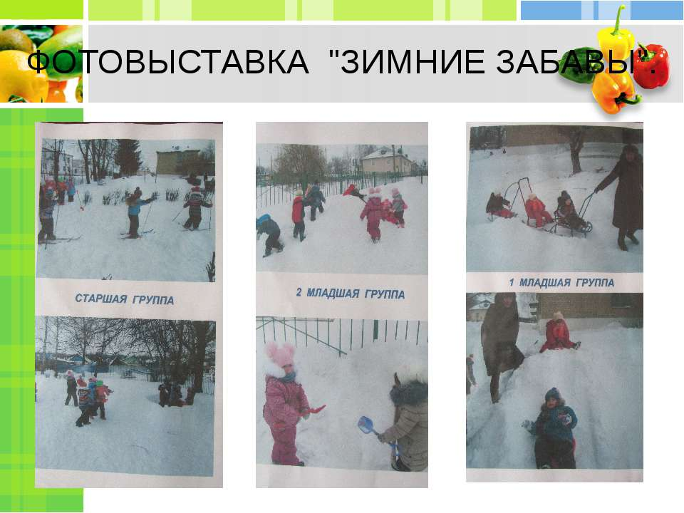 "Title in here ФОТОВЫСТАВКА ""ЗИМНИЕ ЗАБАВЫ""."
