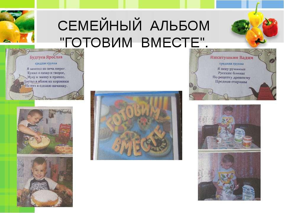 """СЕМЕЙНЫЙ АЛЬБОМ """"ГОТОВИМ ВМЕСТЕ""""."""