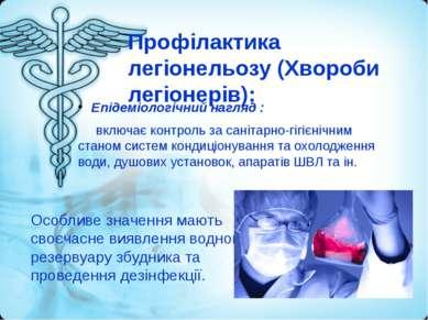 Профілактика легіонельозу (Хвороби легіонерів): Епідеміологічний нагляд: вк...