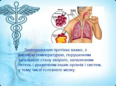 Захворювання протікає важко, з високою температурою, порушенням загального ст...