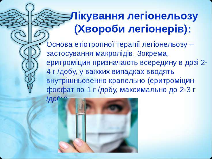 Лікування легіонельозу (Хвороби легіонерів): Основа етіотропної терапії легі...