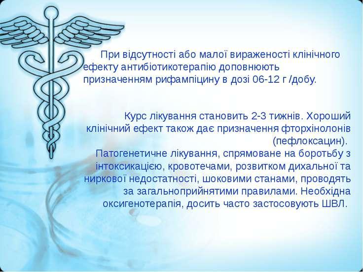 При відсутності або малої вираженості клінічного ефекту антибіотикотерапію до...