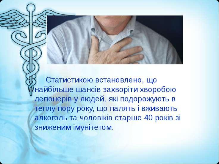Статистикою встановлено, що найбільше шансів захворіти хворобою легіонерів у ...