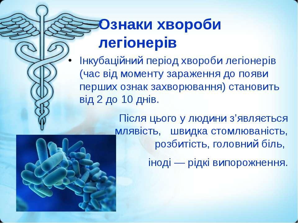 Ознаки хвороби легіонерів Інкубаційний період хвороби легіонерів (час від мом...