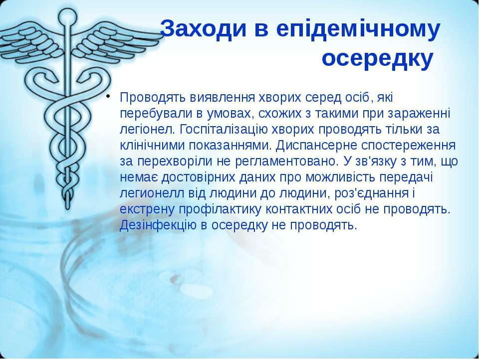 Заходи в епідемічному осередку Проводять виявлення хворих серед осіб, які пе...