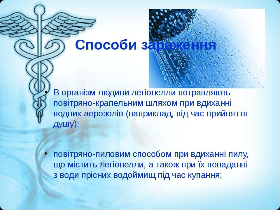 Способи зараження В організм людини легіонелли потрапляють повітряно-крапельн...