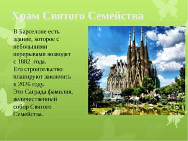 Храм Святого Семейства В Барселоне есть здание, которое с небольшими перерыва...