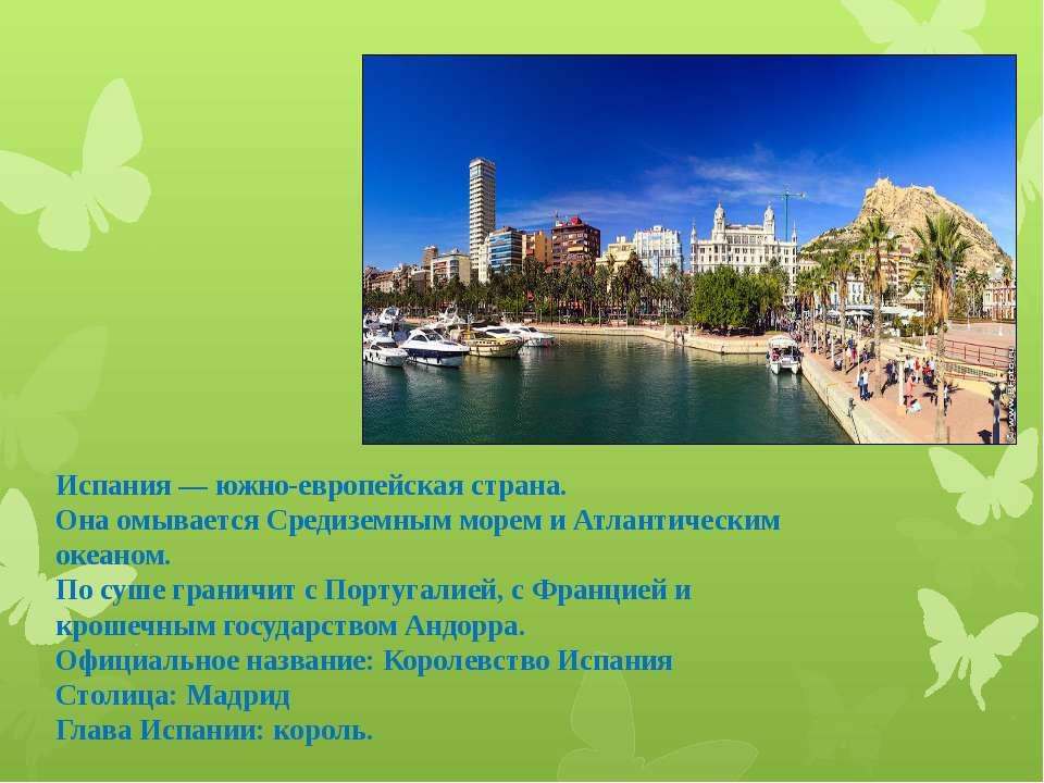 Испания — южно-европейская страна. Она омывается Средиземным морем и Атлантич...