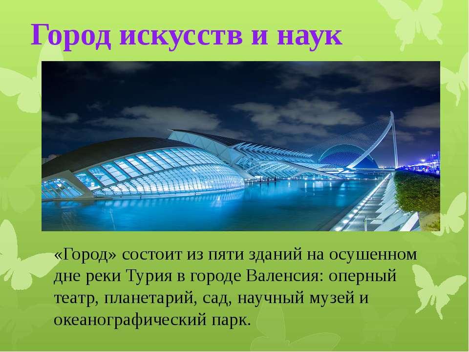 Город искусств и наук «Город» состоит из пяти зданий на осушенном дне реки Ту...