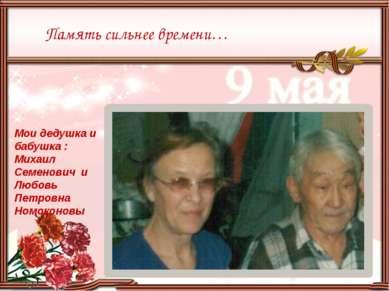 Мои дедушка и бабушка : Михаил Семенович и Любовь Петровна Номоконовы Память ...