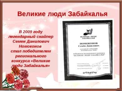 Великие люди Забайкалья В 2009 году легендарный снайпер Семен Данилович Номок...