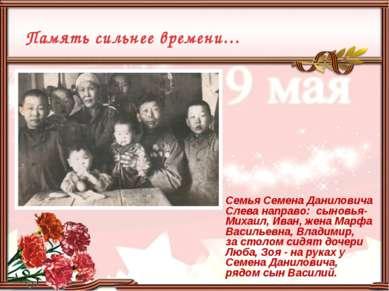 Семья Семена Даниловича Слева направо: сыновья-Михаил, Иван, жена Марфа Васил...