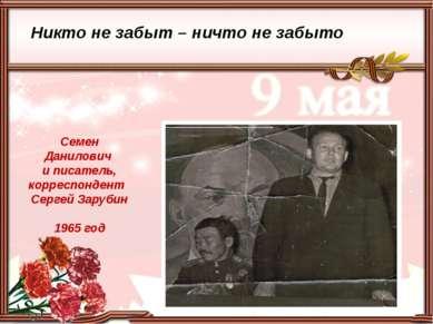 Семен Данилович и писатель, корреспондент Сергей Зарубин 1965 год Никто не за...