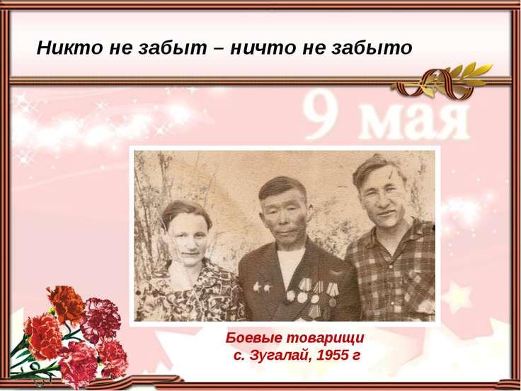 Боевые товарищи с. Зугалай, 1955 г Никто не забыт – ничто не забыто