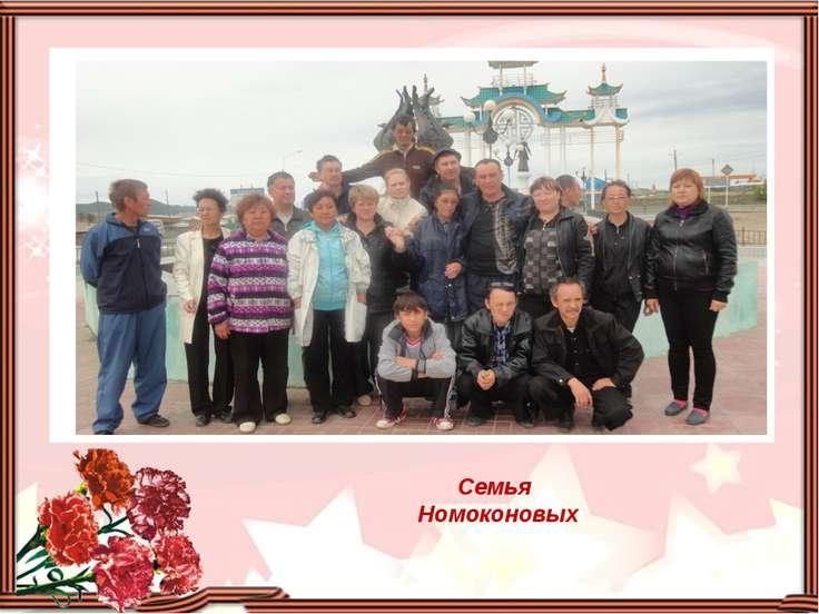 Семья Номоконовых