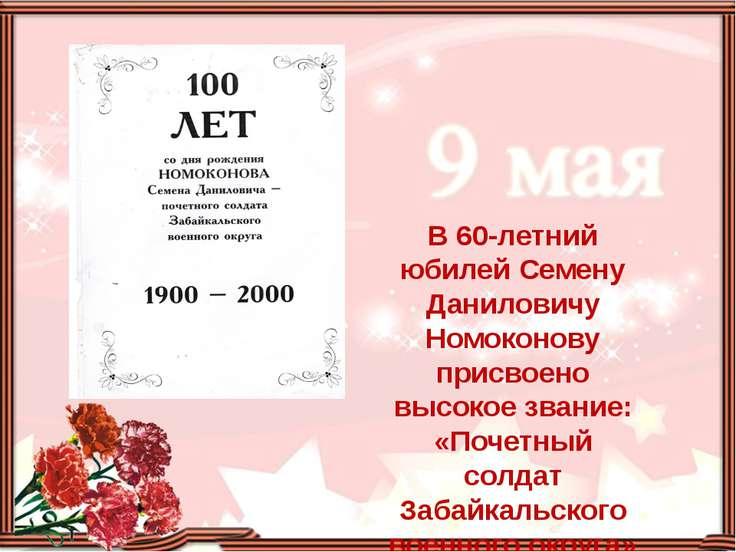 В 60-летний юбилей Семену Даниловичу Номоконову присвоено высокое звание: «По...