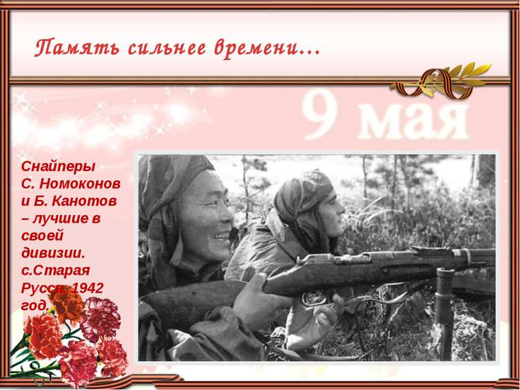 Снайперы С. Номоконов и Б. Канотов – лучшие в своей дивизии. с.Старая Русса, ...